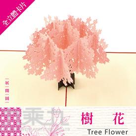立體卡片 Tree Flower 樹花 15*15