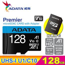 威剛 Micro SDXC10 A1/128G記憶卡(100MB)