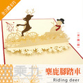 立體卡片 Riding deer 麋鹿腳踏車 11*18