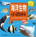 海洋生物小百科-兒童小百科(8)