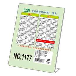 LIFE 商品標示架-直 A5﹙14.8*21cm﹚