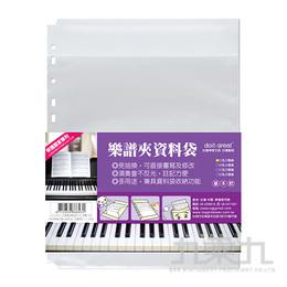 11孔樂譜夾資料袋(10入) EZ11-M10A