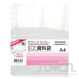 專利防滑資料袋-超厚型50入  EZ11-C50