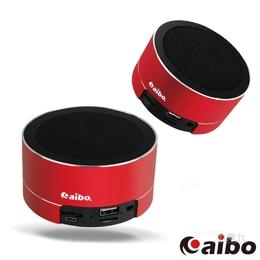 aibo多功能鋁合金隨身藍牙喇叭(記憶卡/隨身碟/FM)-紅