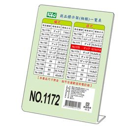 LIFE 商品標示架-直 5吋*7吋 No.1172