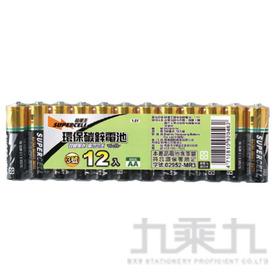 超電王碳鋅3號電池﹙12入﹚