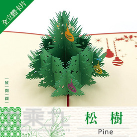立體卡片 Pine 松樹 11*18