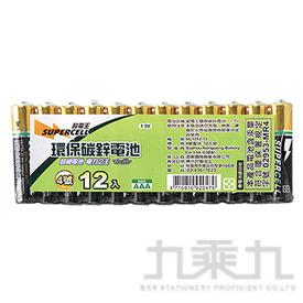 超電王碳鋅4號電池﹙12入﹚
