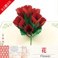 立體卡片 Flowers 15*20