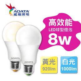 威剛8W高節能LED燈泡