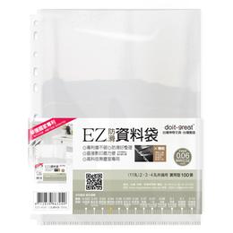 doit-great A4內袋 實用型100入  EZ11-B100