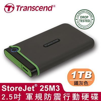 創見 StoreJet 2.5吋 1TB USB3.1 軍規防震(鐵灰)