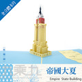 立體卡片 Empire State Building 帝國大廈 15*20