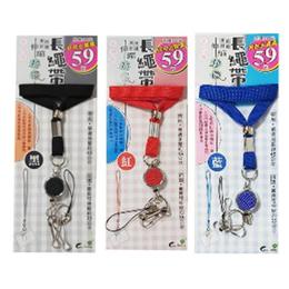 素色伸縮拉環長繩帶