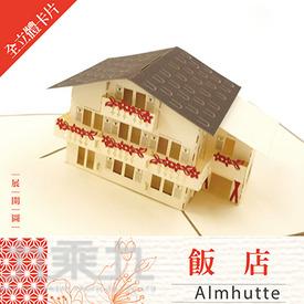 立體卡片  Almhutte 飯店 15*20