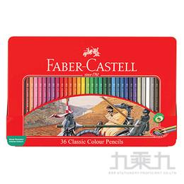 輝柏 精裝鐵盒色鉛筆36色 油性