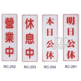 沙蒙RC貼牌系列 營業中/休息中/ 本日公休 /明日公休