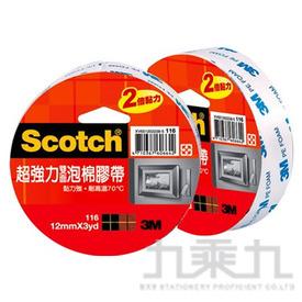 3M 超強力雙面泡棉膠帶 (12mm x 3yds)