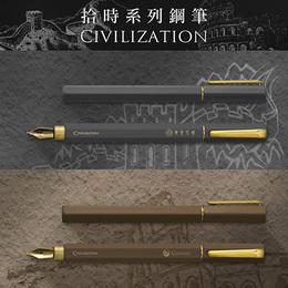 Civilization拾時鋼筆-羅馬競技場/萬里長城