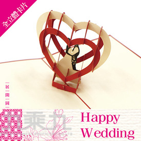 立體卡片 Happy Wedding 11*18