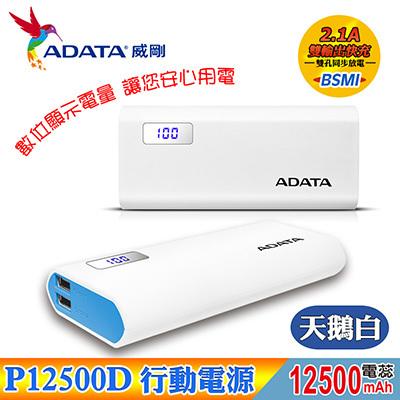 威剛 P12500D行動電源(白) 12500mAh
