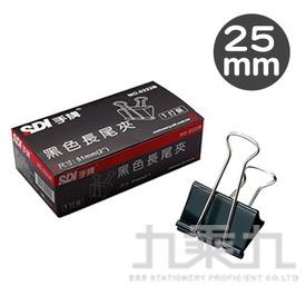 SDI 手牌 長尾夾25mm(12入) 0225B