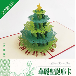 立體卡片 Giant Xmas Tree/華麗聖誕耶卡 15*15
