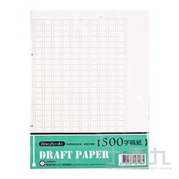 DATABANK 500字8入稿紙  TM03-1306