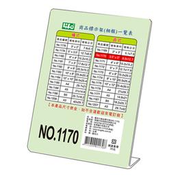 LIFE 商品標示架-直 3 1/2*5吋 NO.1170