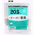 20.5書套BC205A﹙新版﹚