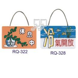 沙蒙RQ新朝吊牌系列 休息中/冷氣開放