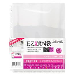 11孔EZ資料袋50入(專業超厚型) EZ11-K50
