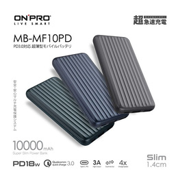 ONPRO MB-MF10PD極薄PD行動電源