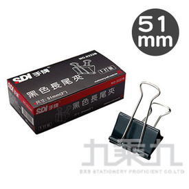 SDI 手牌 長尾夾51mm(12入) 0222B