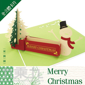 立體卡片 Merry Christmas2 15*15