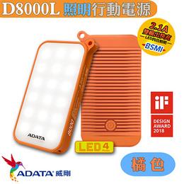 威剛 D8000L LED行動電源(橘) 8000mAh