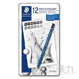 施德樓 頂級藍桿素描鉛筆12色