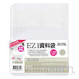 29孔多用途資料袋25入 EZ29-U25
