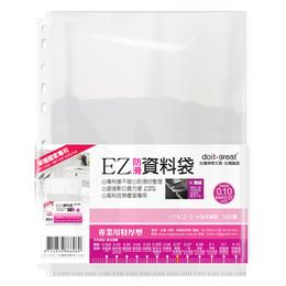 11孔EZ資料袋100入(專業超厚型) EZ11-K100