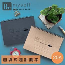 Be Myself 自填式週計劃本 JBC-84