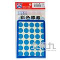 R-華麗彩色圓形標籤16mm﹙藍﹚ WL-2031B