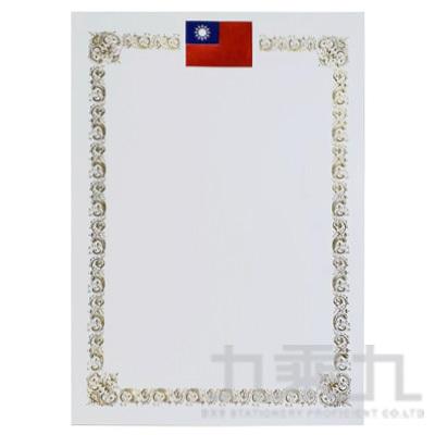 國旗角框燙金獎狀(25張) UA0111-1