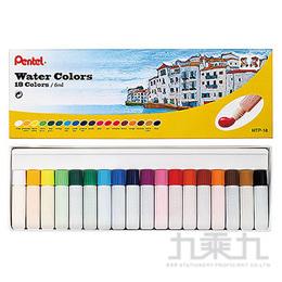 Pentel不透明水彩18色