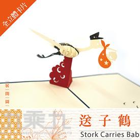 立體卡片 Stork Carries Baby 送子鶴 15*15
