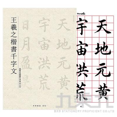 王羲之 楷書千字文 N-0821