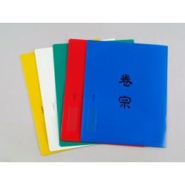 中式卷宗(pp) E735 A4