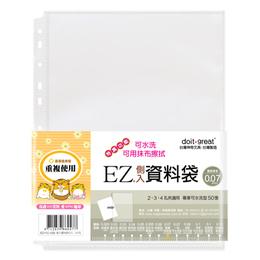 側入11孔資料袋(加厚型50張)EZ11C-V50