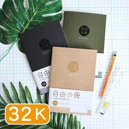 自由之冊32K學習計劃本 SN-32471