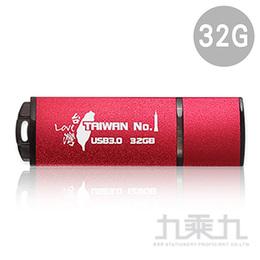TCELL冠元USB3.0 32GB台灣No.1隨身碟(熱血紅限定版)