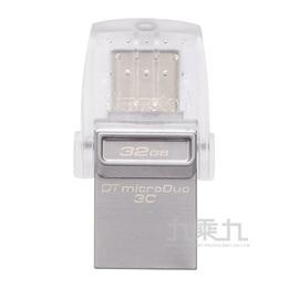 金士頓Kingston Data Traveler MicroDuo 3C 迷你兩用隨身碟DTDUO3C( 32GB / 64GB / 128GB)